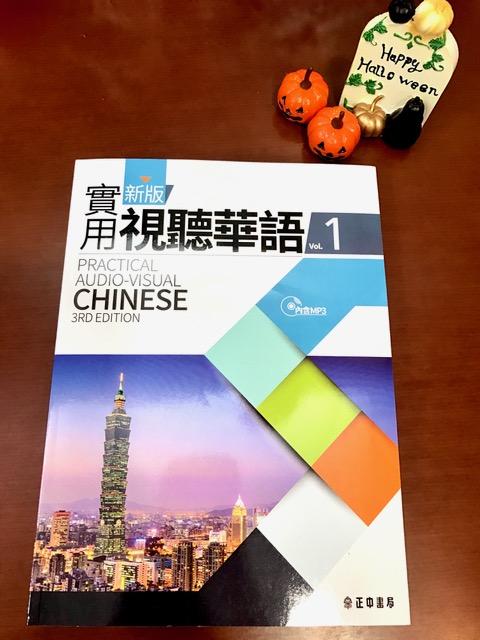 華語給付金対象コース教材