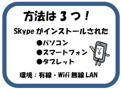 skype_hurikae3